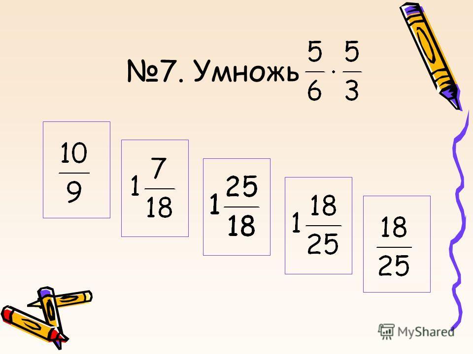 7. Умножь