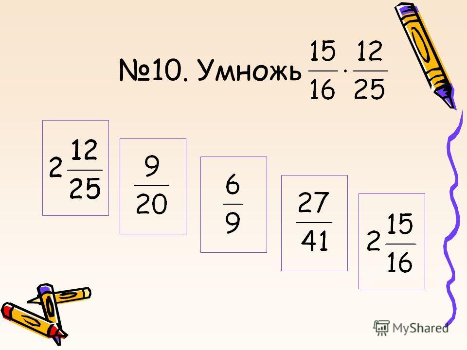 10. Умножь
