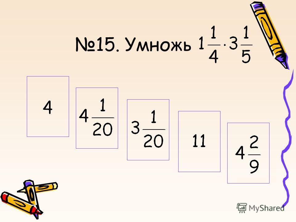 15. Умножь