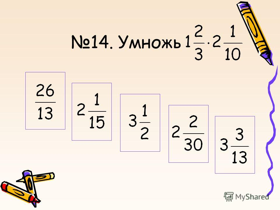 14. Умножь