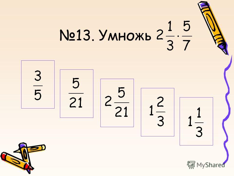 13. Умножь