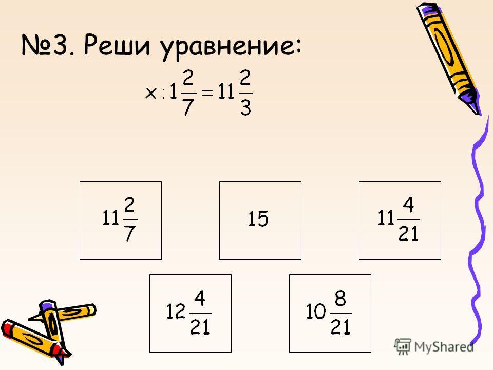 3. Реши уравнение: