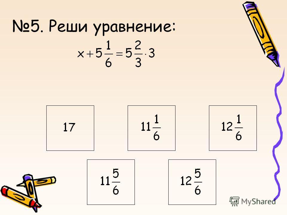 5. Реши уравнение: