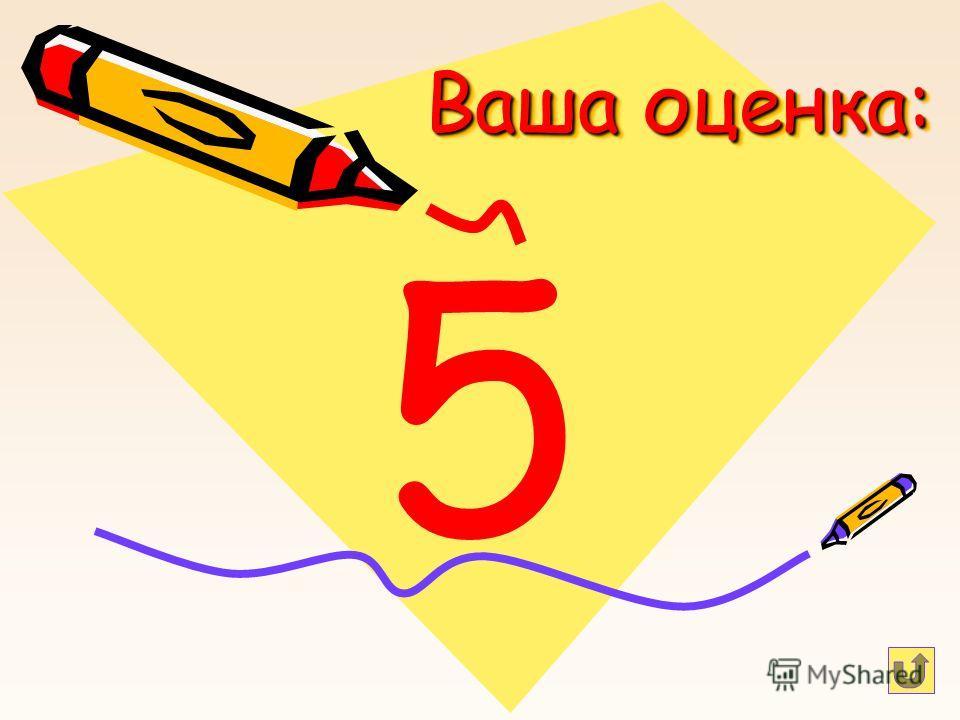 Ваша оценка: 5