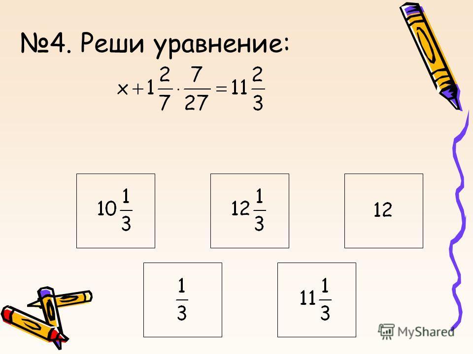 4. Реши уравнение: