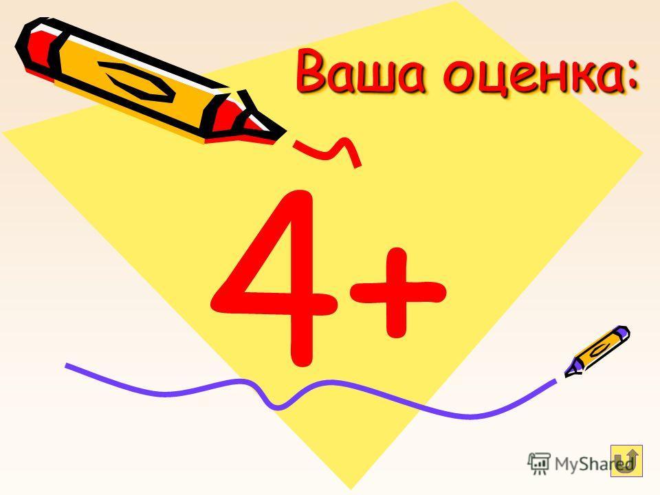 Ваша оценка: 4+