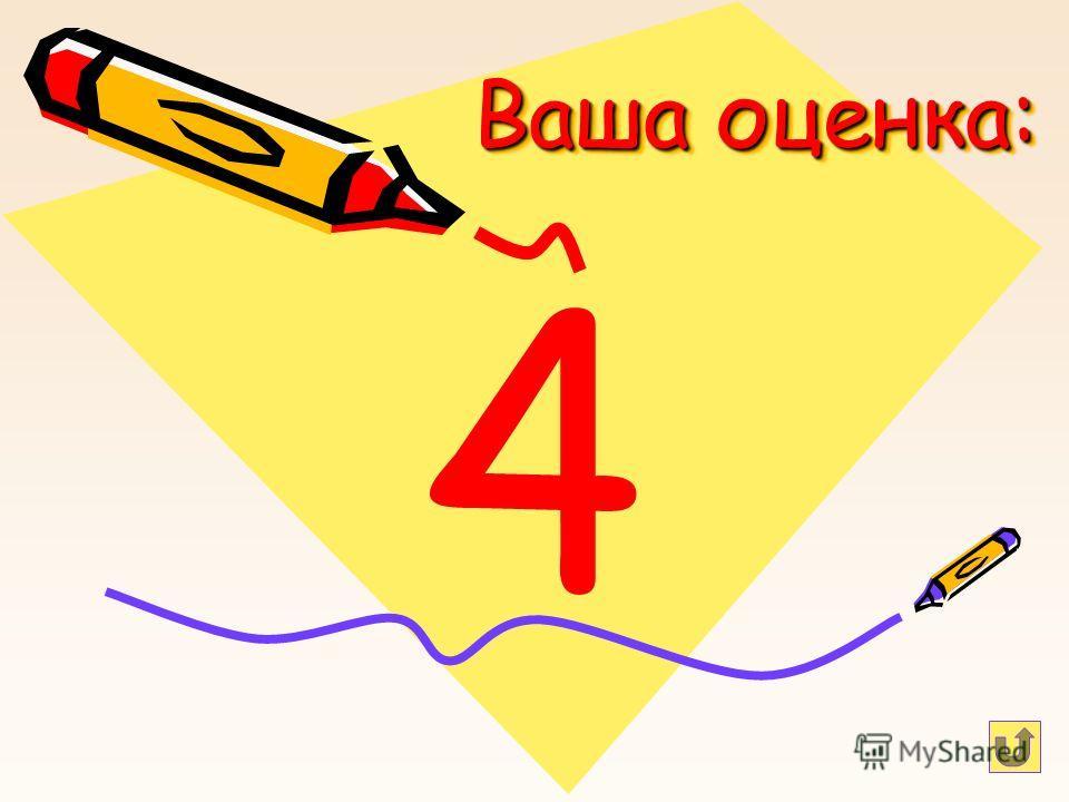 Ваша оценка: 4