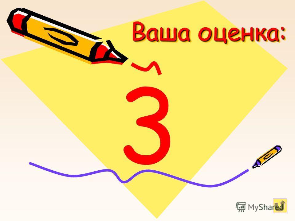 Ваша оценка: 3