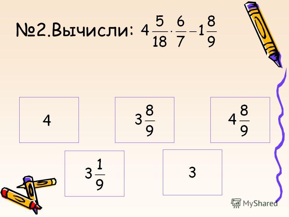 2.Вычисли:
