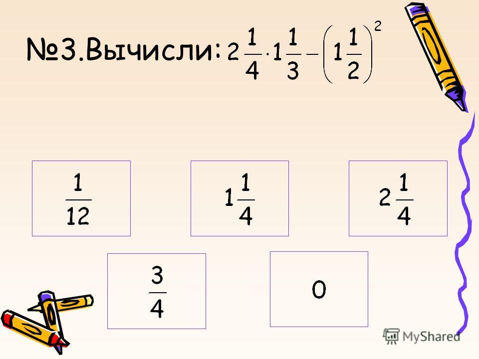 3.Вычисли: