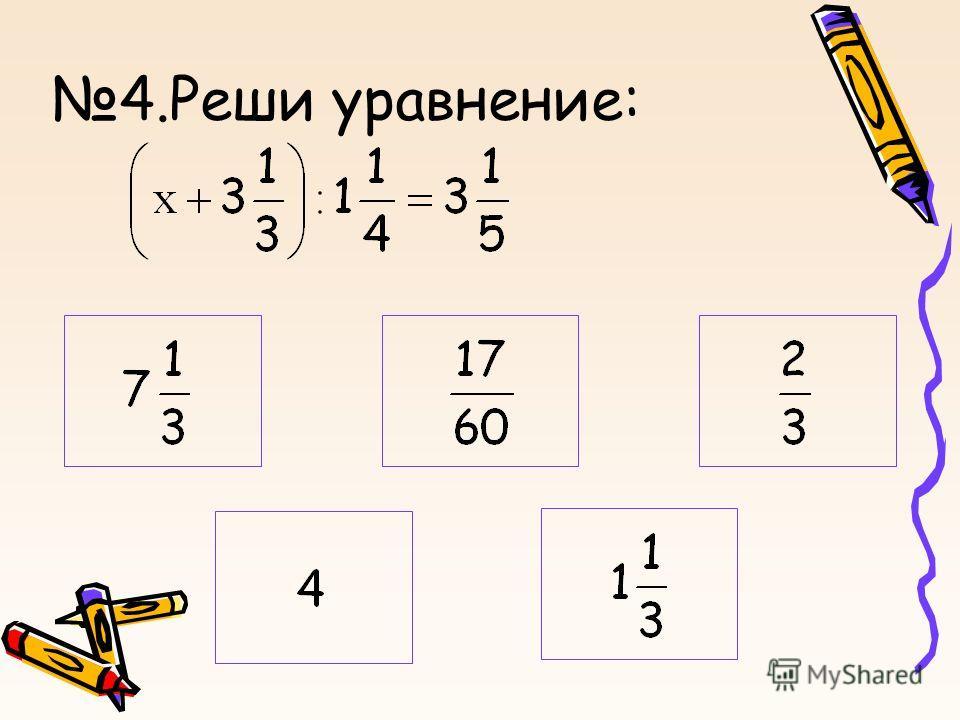 4.Реши уравнение: