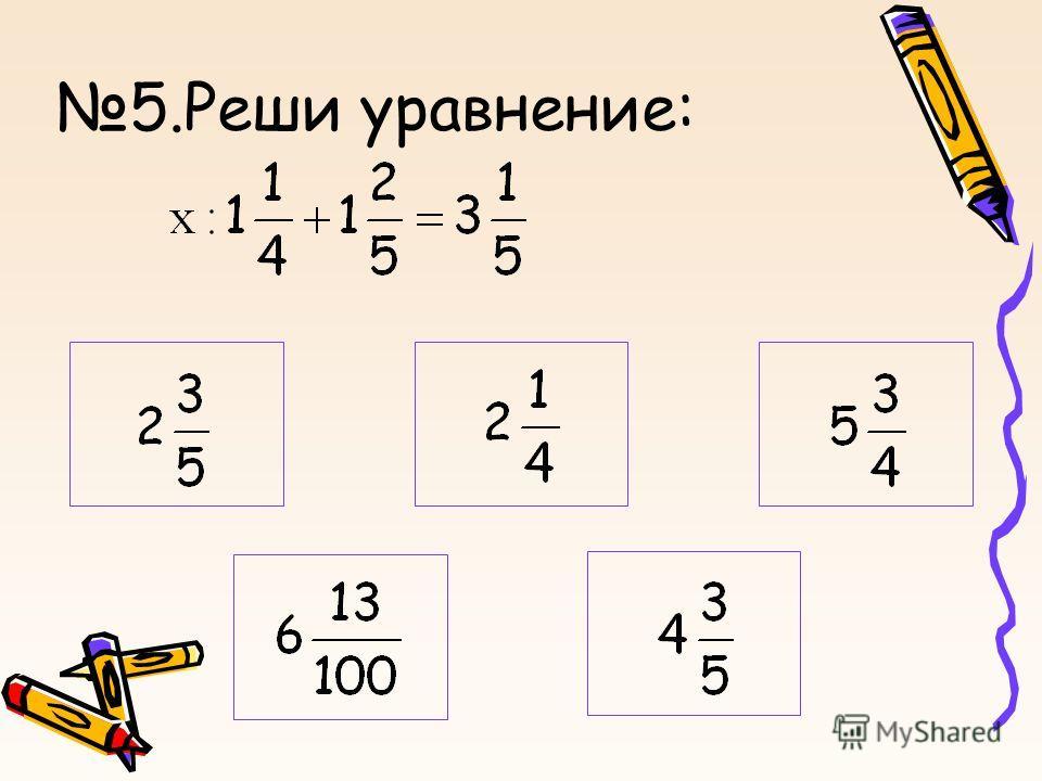 5.Реши уравнение: