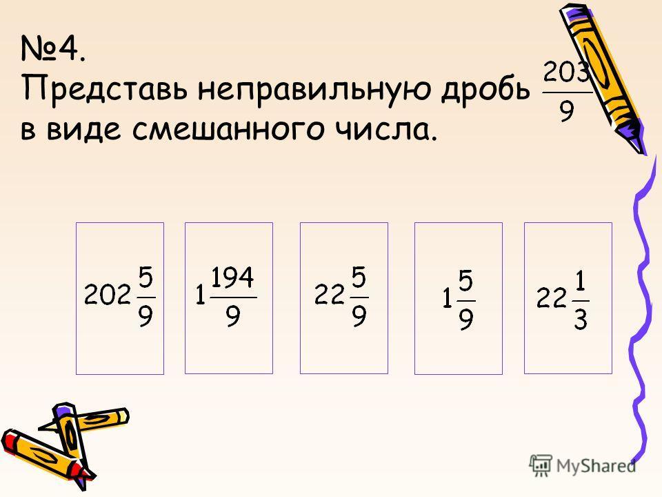 4. Представь неправильную дробь в виде смешанного числа.