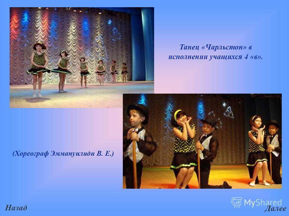 Танец «Чарльстон» в исполнении учащихся 4 «в». (Хореограф Эммануилиди В. Е.) Назад Далее