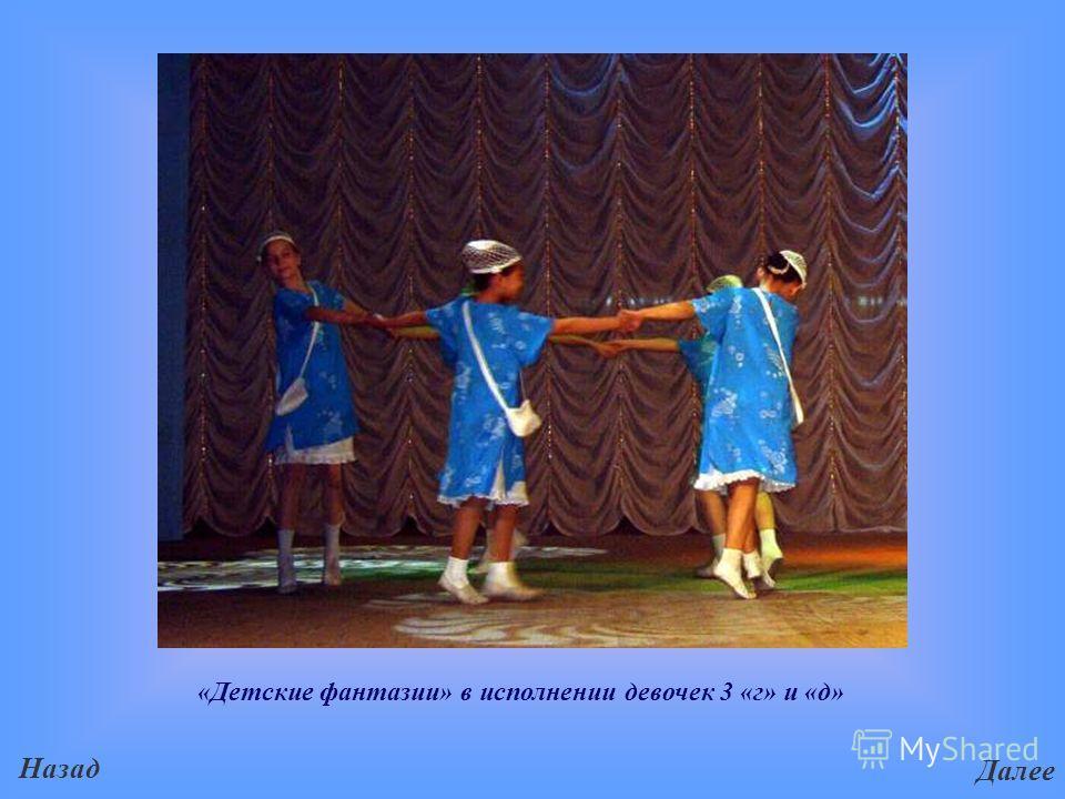 «Детские фантазии» в исполнении девочек 3 «г» и «д» Назад Далее