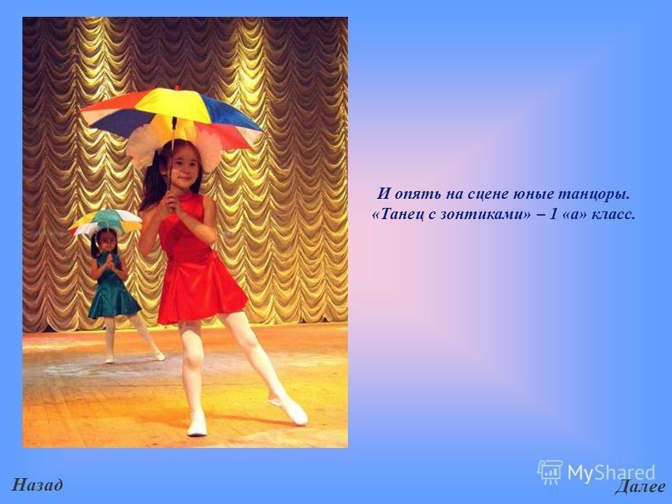 И опять на сцене юные танцоры. «Танец с зонтиками» – 1 «а» класс. Назад Далее