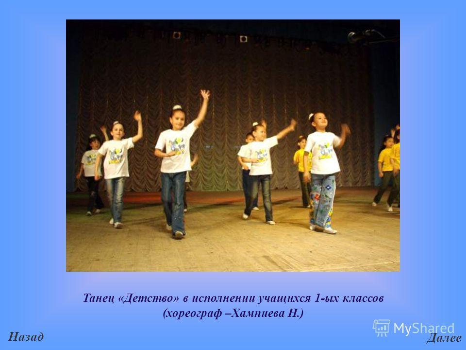 Танец «Детство» в исполнении учащихся 1-ых классов (хореограф –Хампиева Н.) Назад Далее