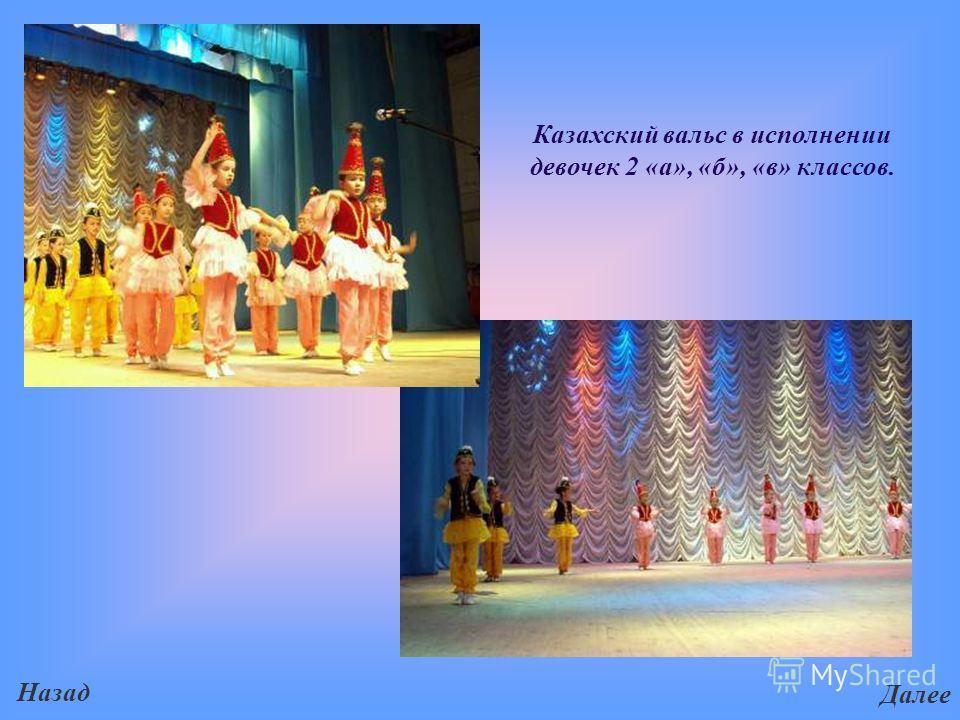 Казахский вальс в исполнении девочек 2 «а», «б», «в» классов. Назад Далее