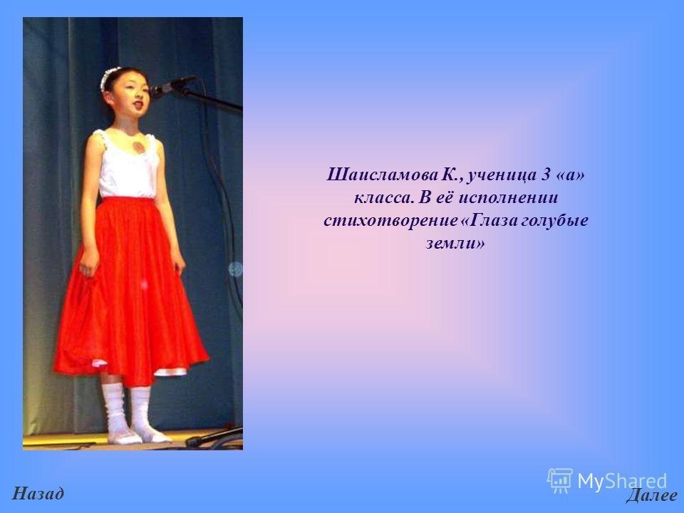 Шаисламова К., ученица 3 «а» класса. В её исполнении стихотворение «Глаза голубые земли» Назад Далее