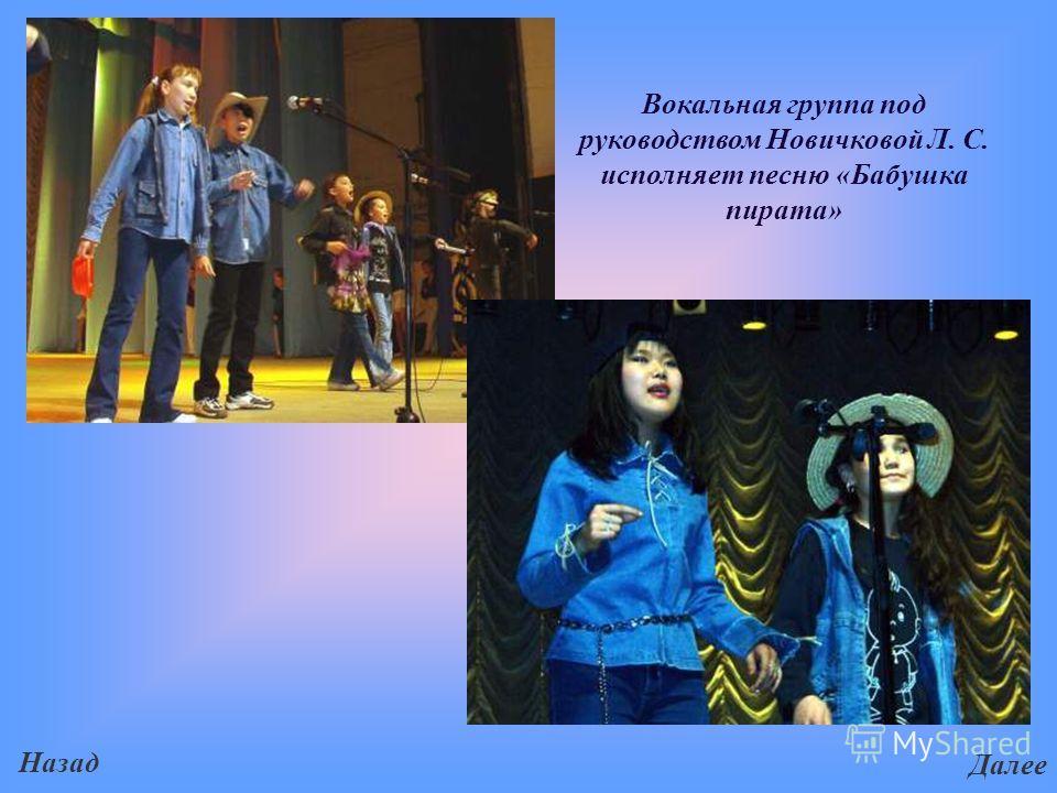 Вокальная группа под руководством Новичковой Л. С. исполняет песню «Бабушка пирата» Назад Далее