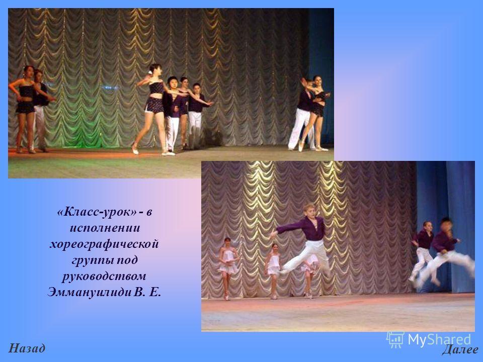 «Класс-урок» - в исполнении хореографической группы под руководством Эммануилиди В. Е. Назад Далее