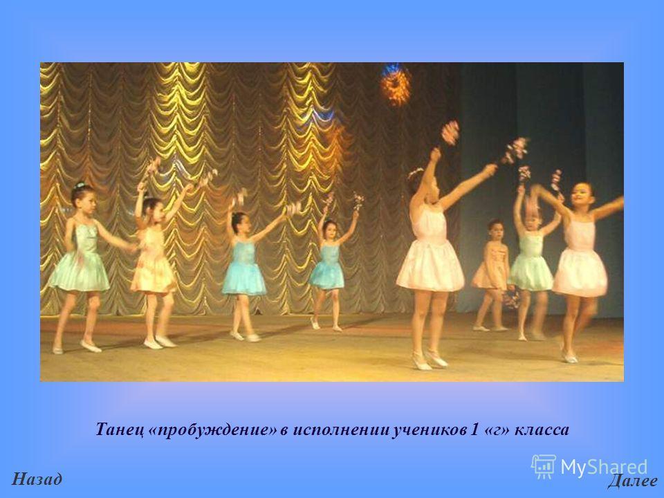 Танец «пробуждение» в исполнении учеников 1 «г» класса Назад Далее