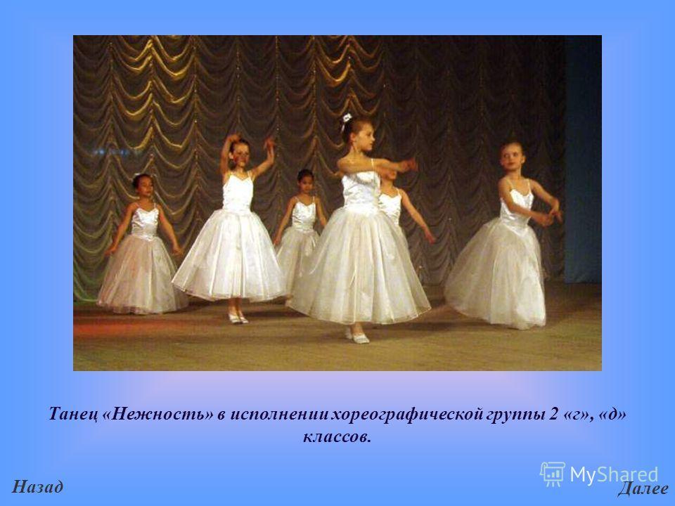 Танец «Нежность» в исполнении хореографической группы 2 «г», «д» классов. Назад Далее