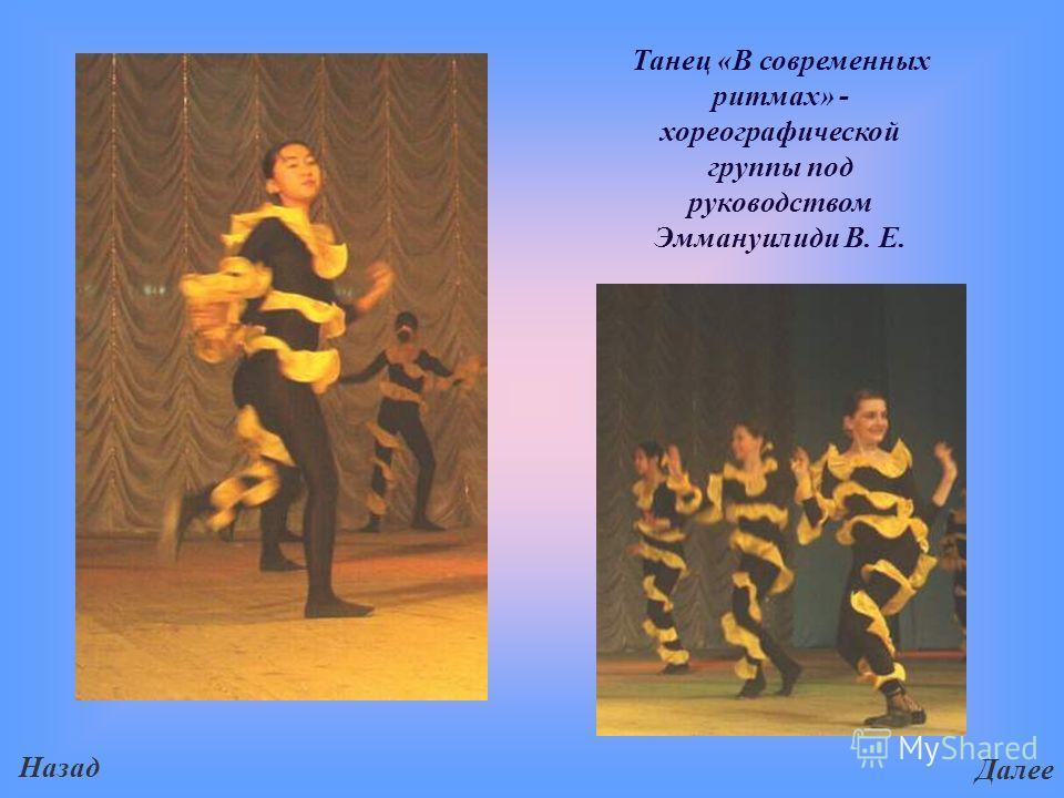 Танец «В современных ритмах» - хореографической группы под руководством Эммануилиди В. Е. Назад Далее