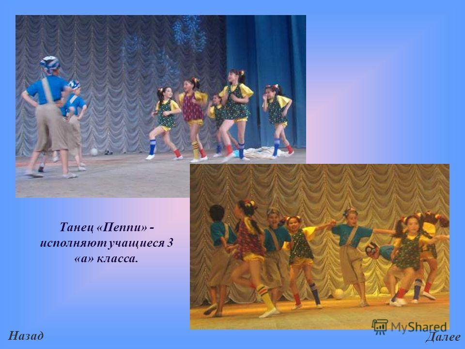Танец «Пеппи» - исполняют учащиеся 3 «а» класса. Назад Далее