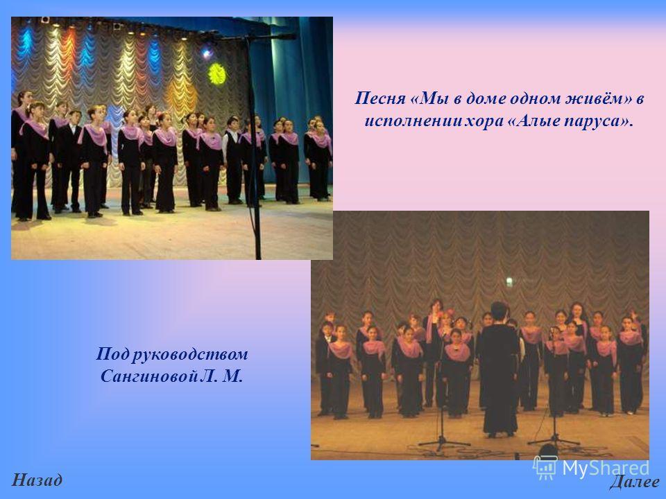 Песня «Мы в доме одном живём» в исполнении хора «Алые паруса». Под руководством Сангиновой Л. М. Назад Далее