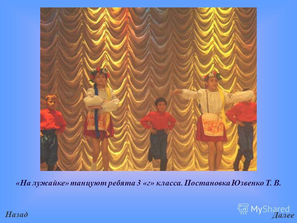 «На лужайке» танцуют ребята 3 «г» класса. Постановка Юзвенко Т. В. Назад Далее