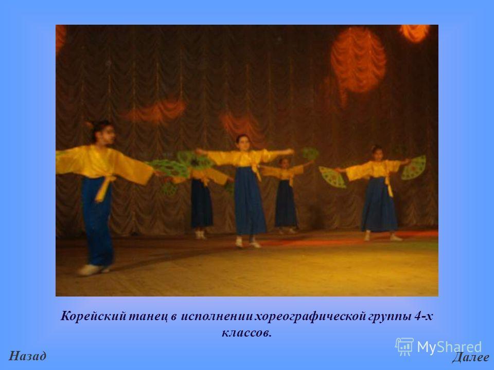 Корейский танец в исполнении хореографической группы 4-х классов. Назад Далее
