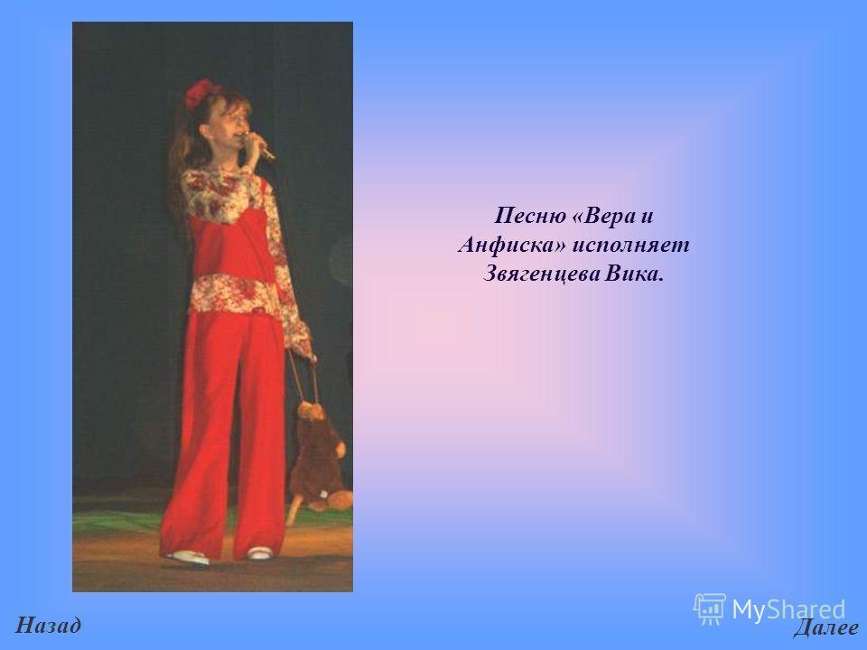 Песню «Вера и Анфиска» исполняет Звягенцева Вика. Назад Далее
