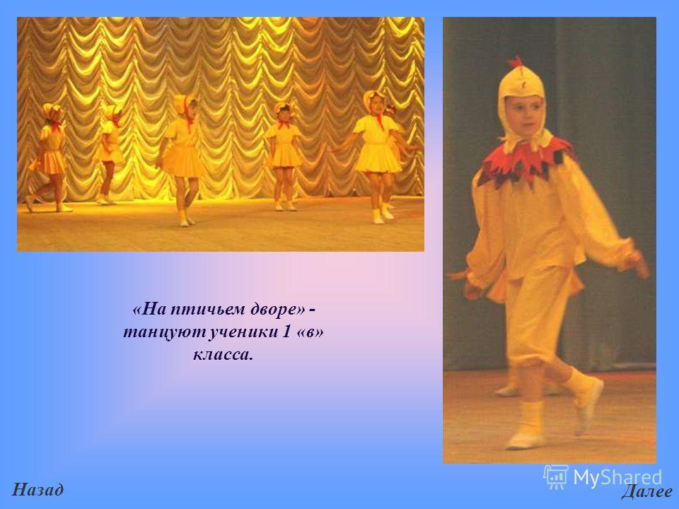 «На птичьем дворе» - танцуют ученики 1 «в» класса. Назад Далее