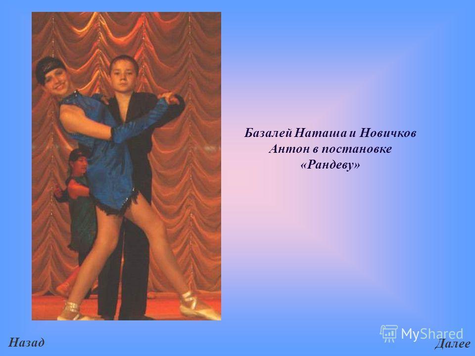 Базалей Наташа и Новичков Антон в постановке «Рандеву» Назад Далее