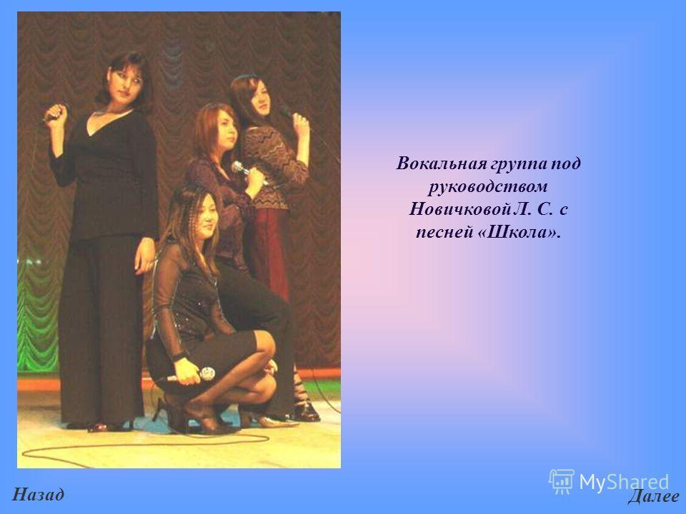 Вокальная группа под руководством Новичковой Л. С. с песней «Школа». Назад Далее