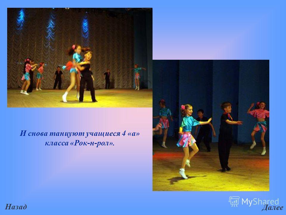 И снова танцуют учащиеся 4 «а» класса «Рок-н-рол». Назад Далее