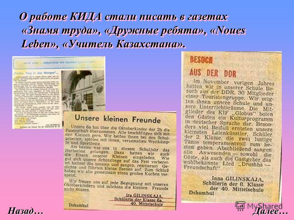 О работе КИДА стали писать в газетах «Знамя труда», «Дружные ребята», «Noues Leben», «Учитель Казахстана». О работе КИДА стали писать в газетах «Знамя труда», «Дружные ребята», «Noues Leben», «Учитель Казахстана». Назад… Далее…