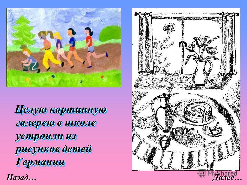 Целую картинную галерею в школе устроили из рисунков детей Германии Целую картинную галерею в школе устроили из рисунков детей Германии Назад… Далее…