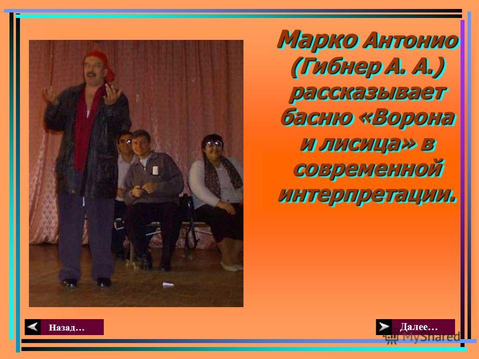 Марко Антонио (Гибнер А. А.) рассказывает басню «Ворона и лисица» в современной интерпретации. Далее… Назад…