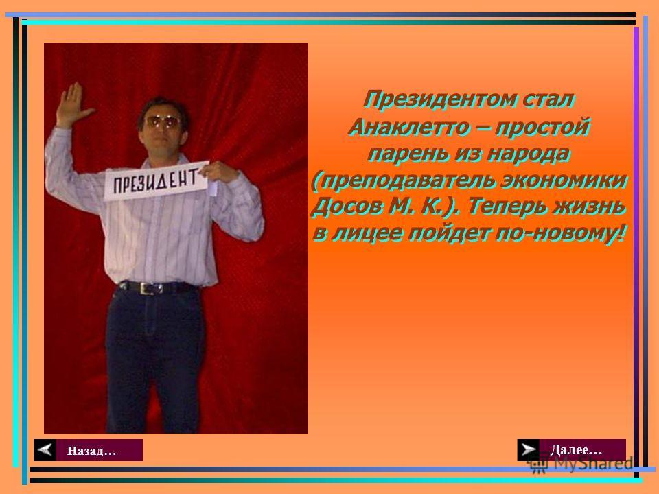 Президентом стал Анаклетто – простой парень из народа (преподаватель экономики Досов М. К.). Теперь жизнь в лицее пойдет по-новому! Далее… Назад…