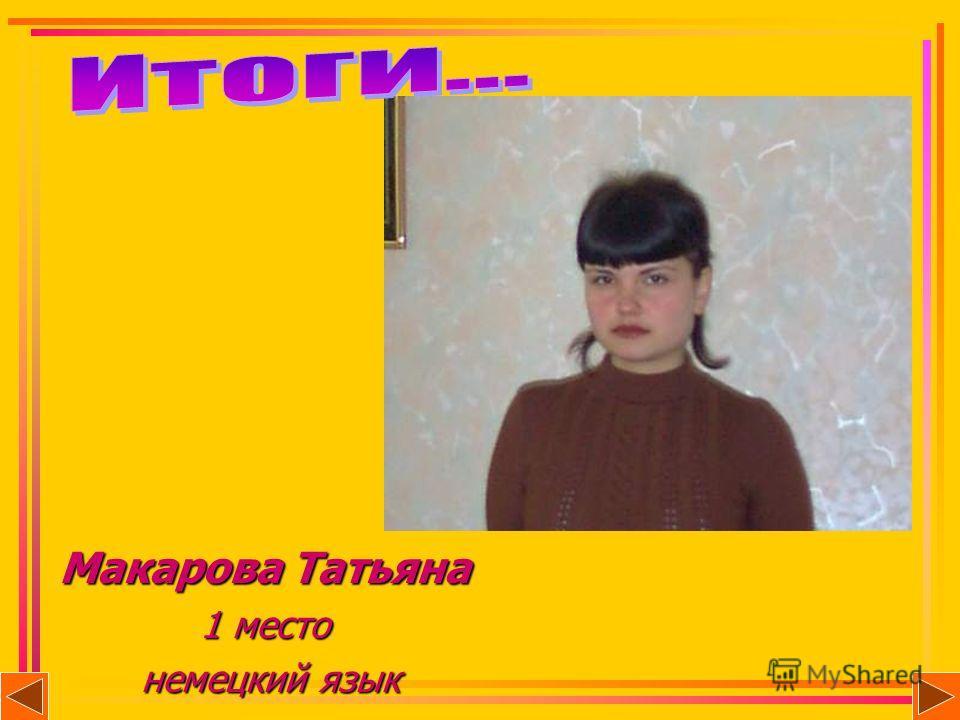 Макарова Татьяна 1 место немецкий язык немецкий язык