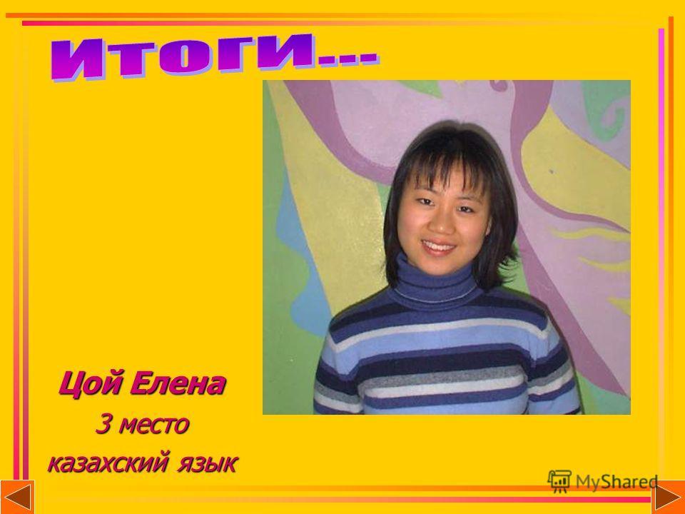 Цой Елена 3 место казахский язык
