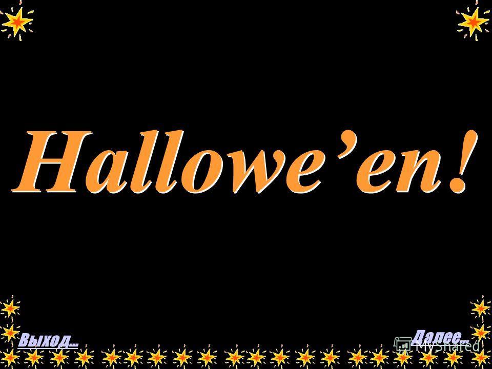 Halloween! Выход… Далее…