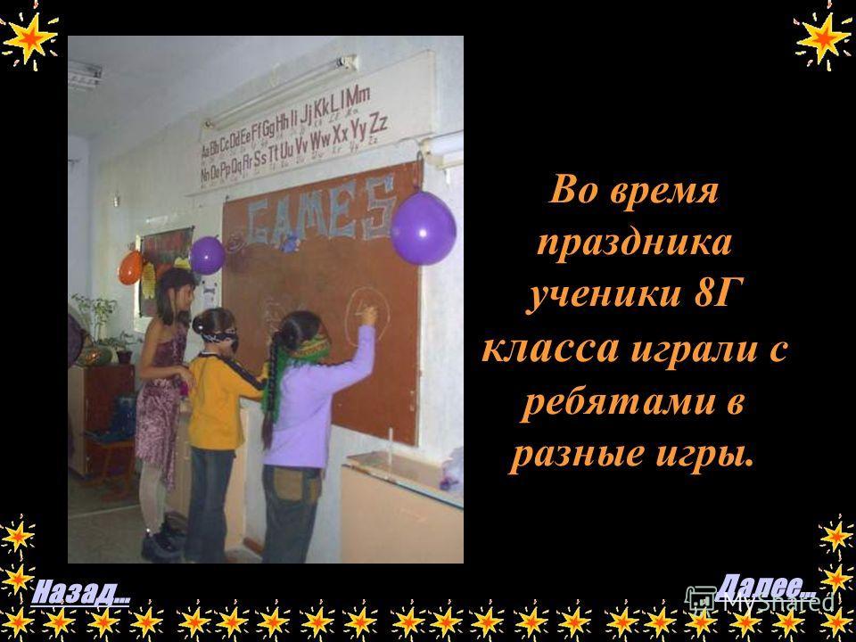 Во время праздника ученики 8Г класса играли с ребятами в разные игры. Далее… Назад…