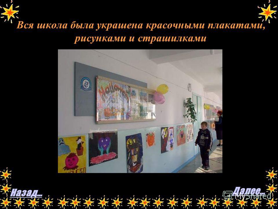 Вся школа была украшена красочными плакатами, рисунками и страшилками Далее… Назад…