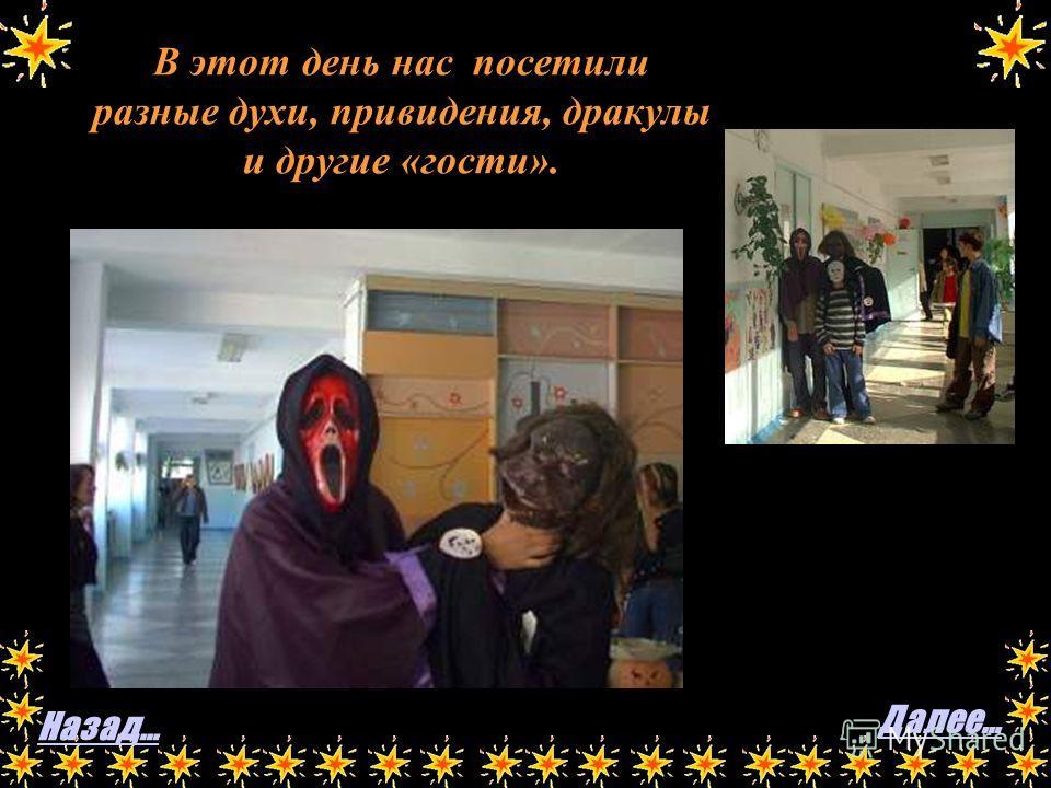 В этот день нас посетили разные духи, привидения, дракулы и другие «гости». Далее… Назад…