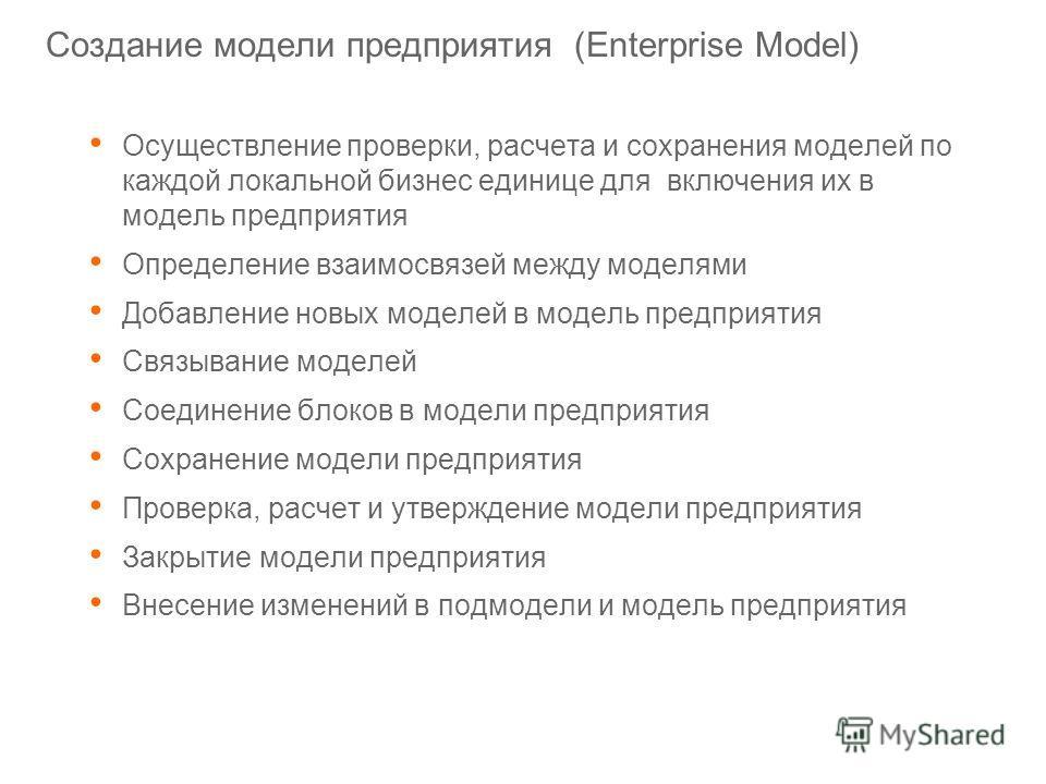 Создание модели предприятия (Enterprise Model) Осуществление проверки, расчета и сохранения моделей по каждой локальной бизнес единице для включения их в модель предприятия Определение взаимосвязей между моделями Добавление новых моделей в модель пре