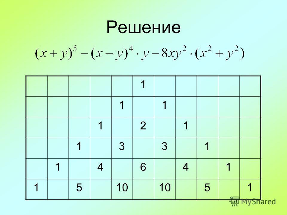 Решение 1 11 121 1331 14641 1510 51