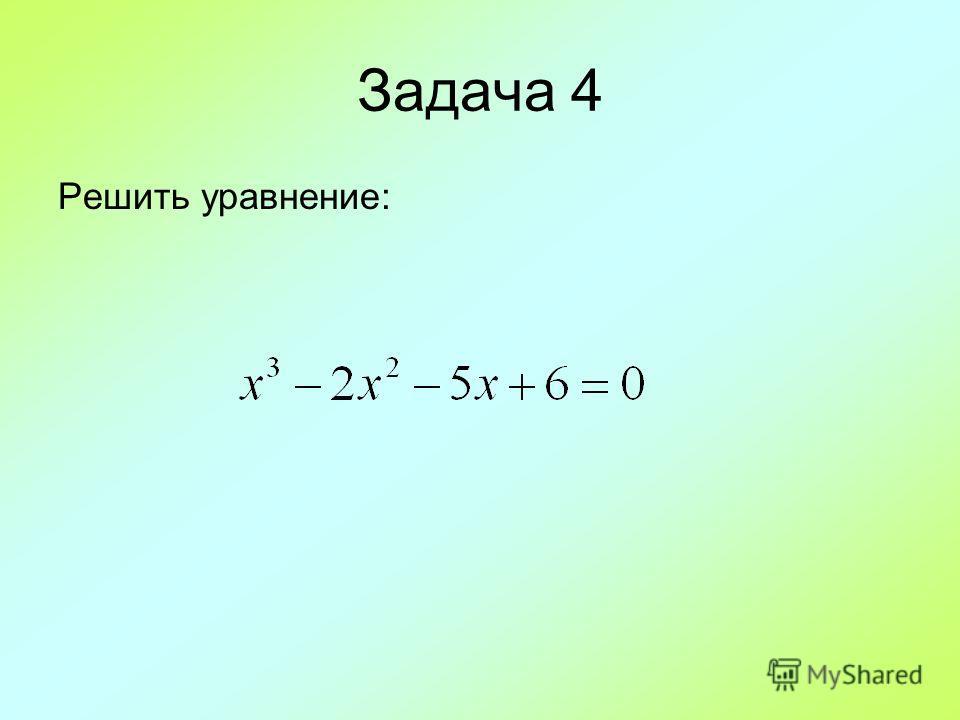 Задача 4 Решить уравнение: